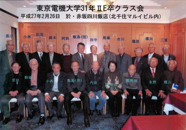 昭和31年卒工学部第二部電気工学科クラス会