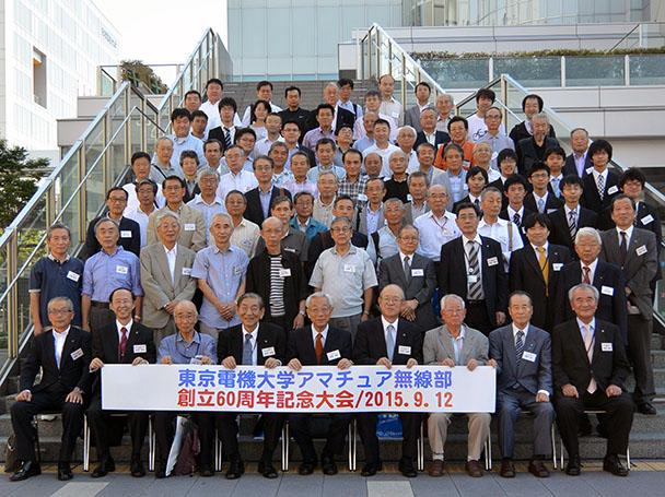 東京電機大学アマチュア無線部創立60周年記念大会