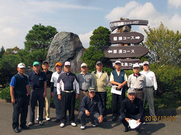 第25回電機大ゴルフコンペ(チヨダクラブ)開催記