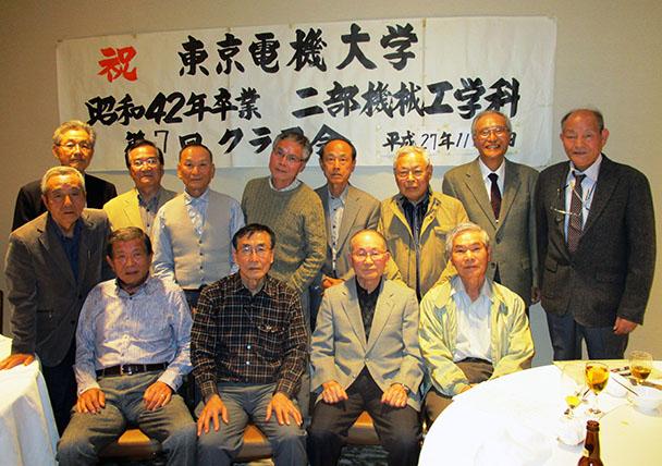 昭和42年卒工学部第二部機械工学科第7回クラス会