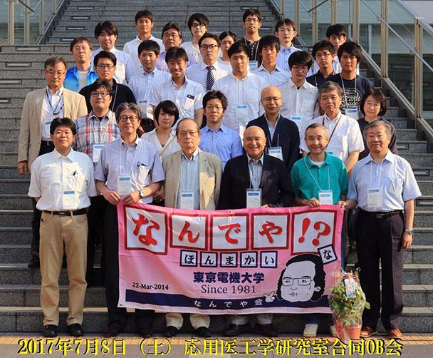 理工学部 電子・機械工学系応用医工学(旧福井研)研究室 OB会(なんでや会)