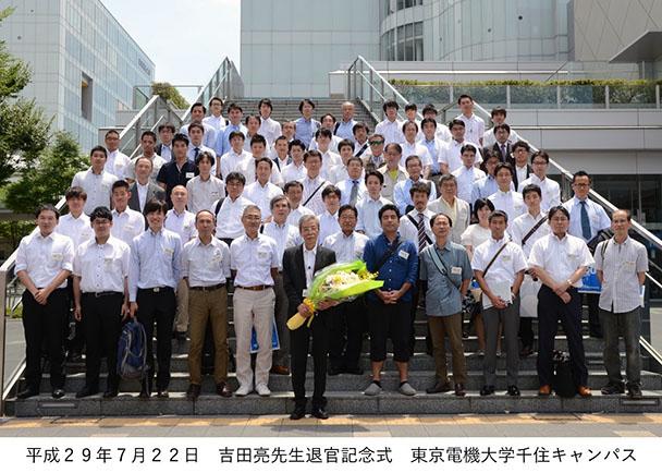 工学部機械工学科 吉田亮教授退官式および研究室OB会