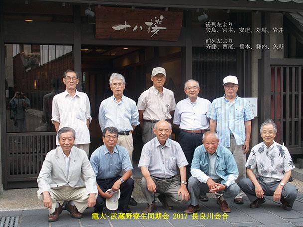 第3回 電大・武蔵野寮生同期会(S39年卒)