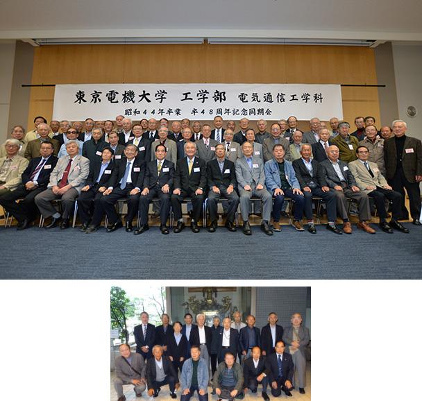 昭和44年卒工学部第一部、第二部電気通信工学科合同クラス会(卒業48周年記念)