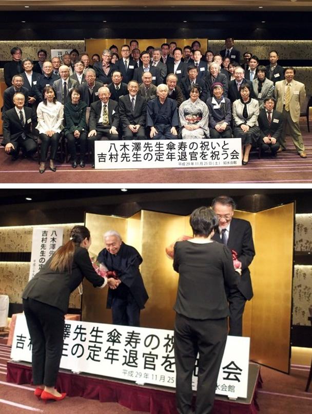 工学部第一部建築学科八木澤研究室OB会 (八木澤先生傘寿の祝いと吉村先生の定年退職を祝う会)