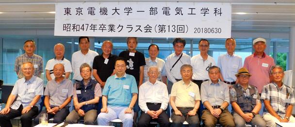S47年卒工学部第一部電気工学科クラス会