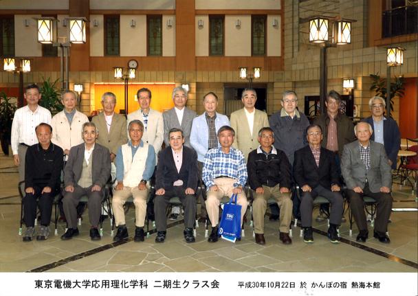 昭和41年卒工学部第一部応用理化学科 第14回二期生クラス会