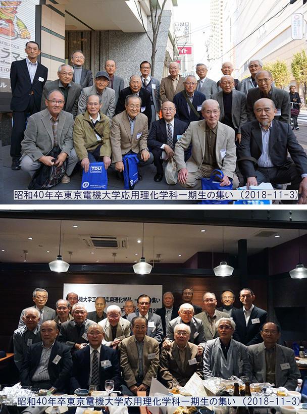 S40年卒工学部第一部応用理化学科クラス会