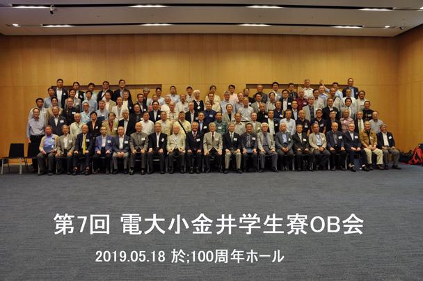 第7回電大小金井学生寮OB会
