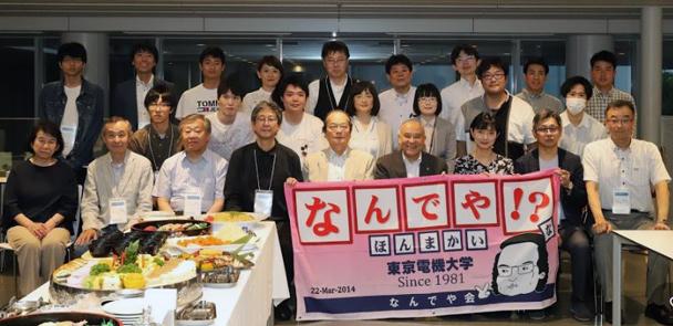 理工学部電子・機械工学系 応用医工学 旧福井研究室OB会(なんでや会)