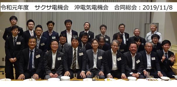 沖電気電機会・サクサ電機会合同総会